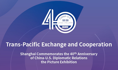 Trans-Pacific Exchange and Cooperation-Shanghai commemorates the 40th anniversary of China-US Diplomatic Relations